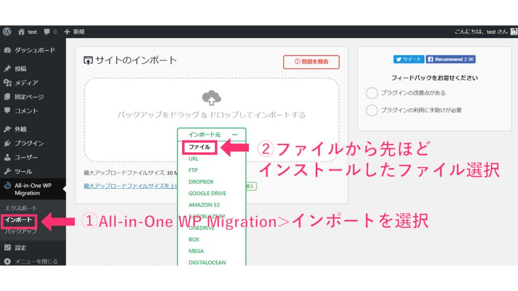 手順③:移行先のサイトにインポートする